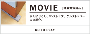 MOVIE [地震対策用品] ふんばりくん、ザ・ストップ、ゲルストッパーのご紹介。 GO TO PLAY